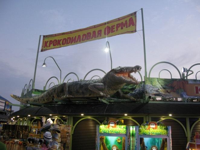 крокодиловая ферма геленджик