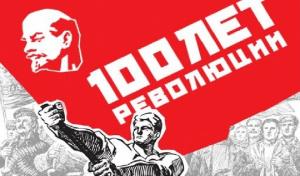 Выставка «Октябрьская революция- взгляд через столетие»