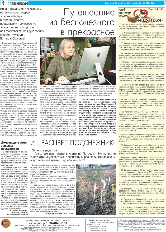 7я объявления знакомства мариуполь газета