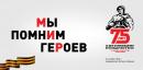 75-летие со дня высадки десанта под командованием майора Цезаря Львовича Куникова на Малую землю отметят в Геленджике