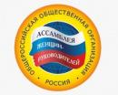 Общероссийская общественная организация «Ассамблея женщин-руководителей» сообщает о проведении Всероссийских конкурсов