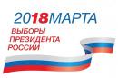 Территориальная избирательная комиссия Геленджикская информирует!