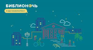 """""""Библионочь-2017"""""""