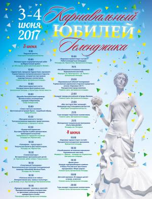 Программа праздника Открытия курортного сезона 2017 года «Карнавальный юбилей Геленджика!»