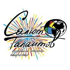 I Международный фестиваль-конкурс детского и юношеского творчества «Геленджик встречает таланты»