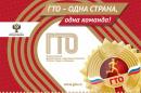 В Геленджике стартовал фестиваль для любителей спортивного образа жизни «ГТО - одна страна, одна команда»