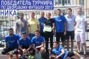 В Геленджике определили победителя турнира по дворовому мини- футболу