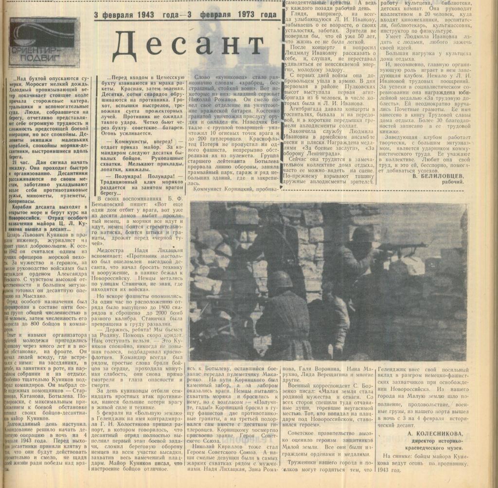 Прибой от 3 февраля 1973 год №15