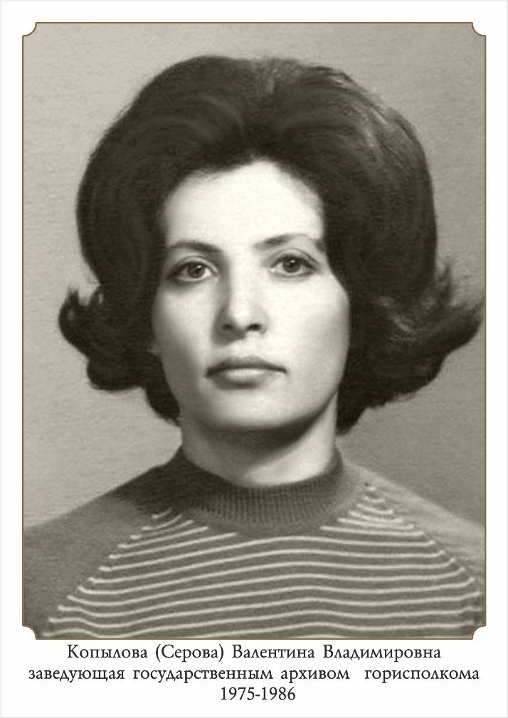 Копылова Валентина Владимировна