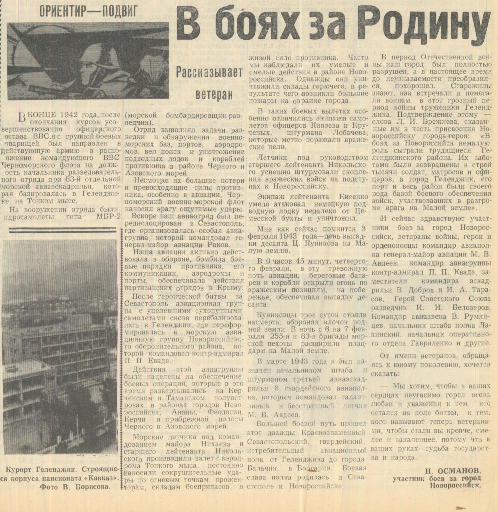 Прибой от 19 марта 1974 года №34