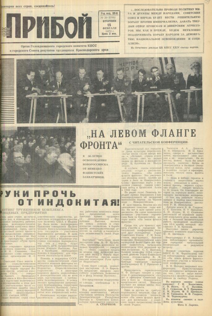 Прибой от 15 февраля 1972 года №20