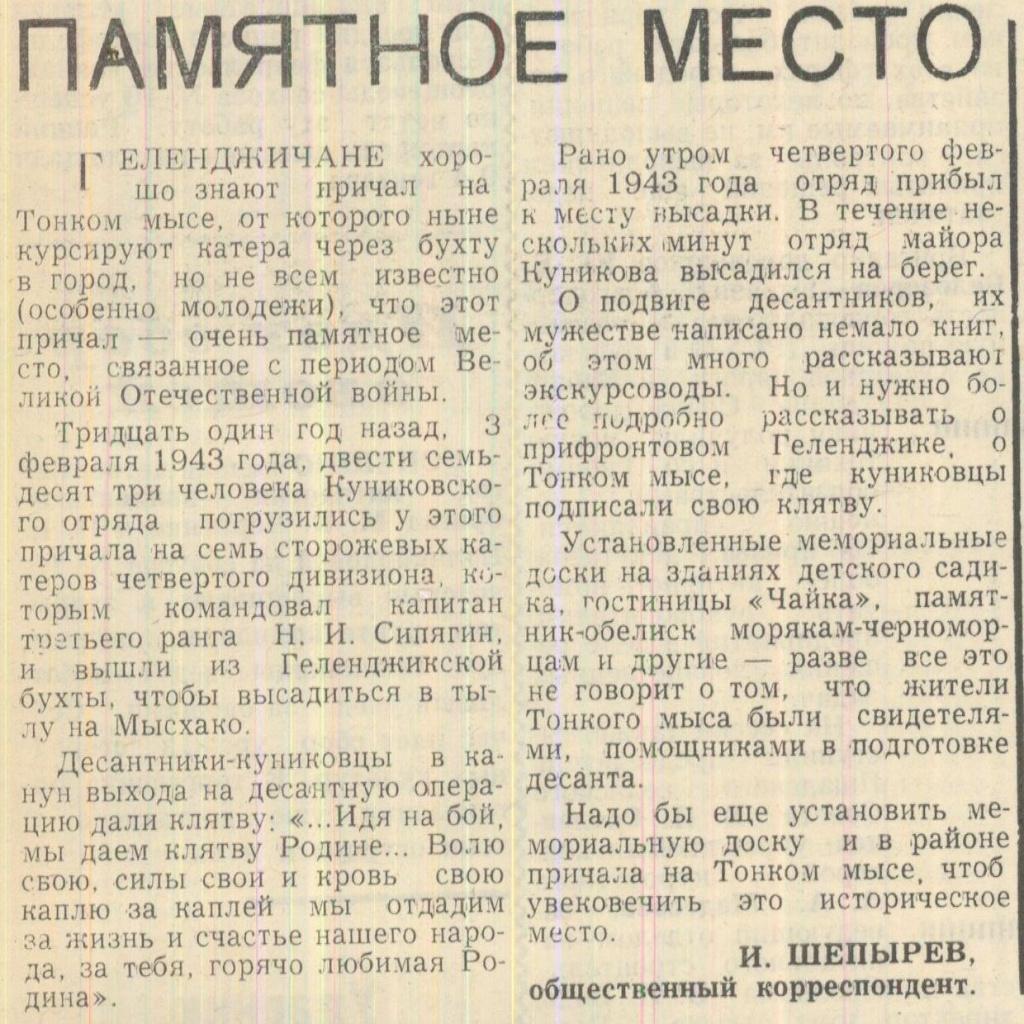 Прибой от 23 февраля 1974 год № 25