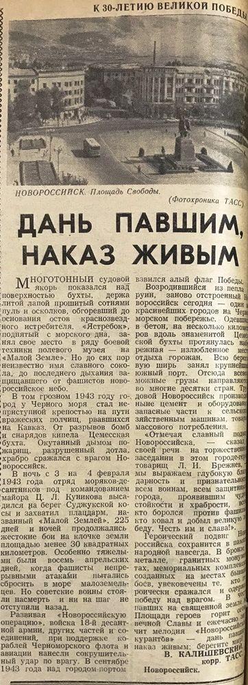 Прибой от 11 марта 1975  год № 30