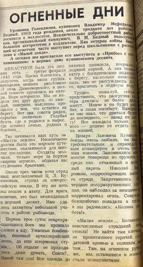 Прибой от 4 апреля 1975 №15