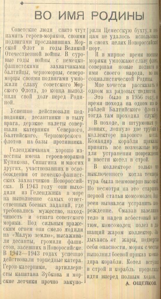 Красное знамя от 27 июля 1958 года №89