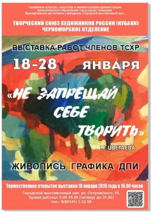 c9aa9460133f Выставка художественного и декоративно-прикладного искусства членов  Творческого союза художников России (Кубани) Черноморского